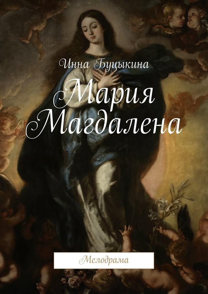 Мария Магдалена. Мелодрама