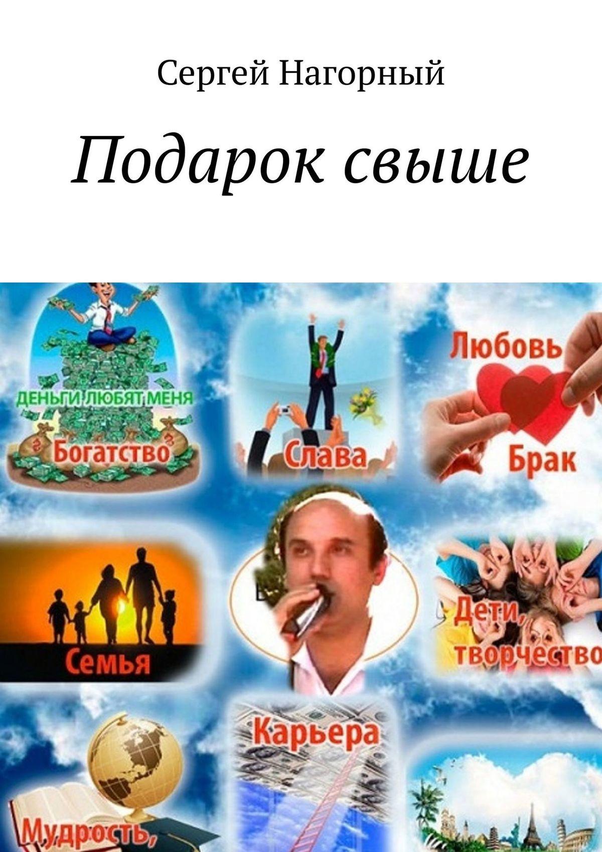 Сергей Нагорный Подарок свыше цена