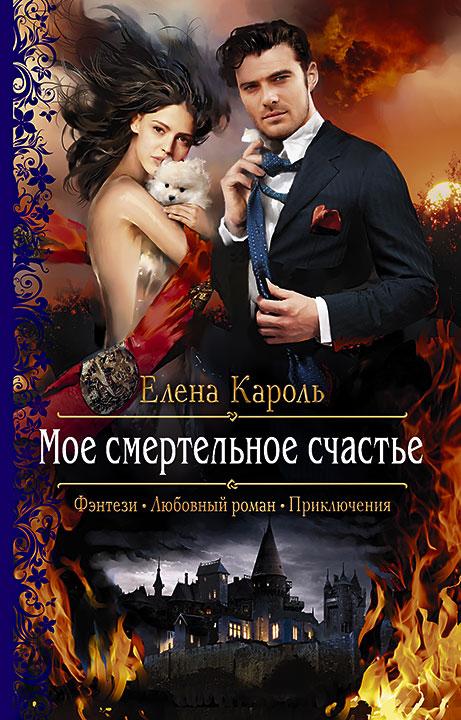 Елена Кароль Моё смертельное счастье елена кароль моё смертельное счастье