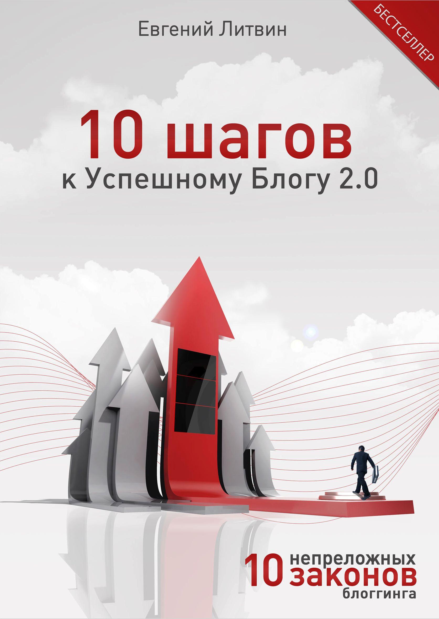 10 шагов к Успешному Блогу 2.0. 10 непреложных Законов Блоггинга