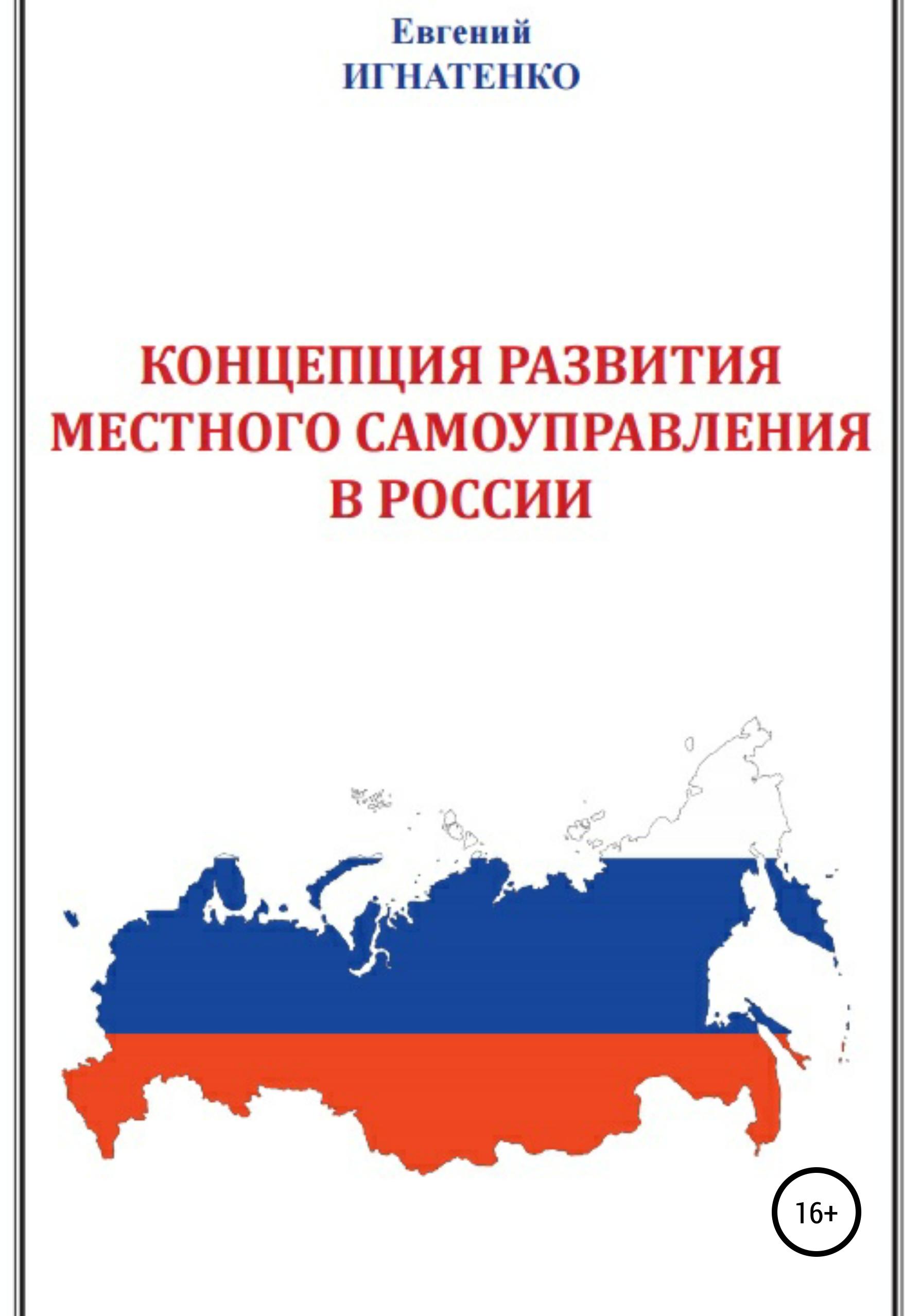 Евгений Игнатенко Концепция развития местного самоуправления в России