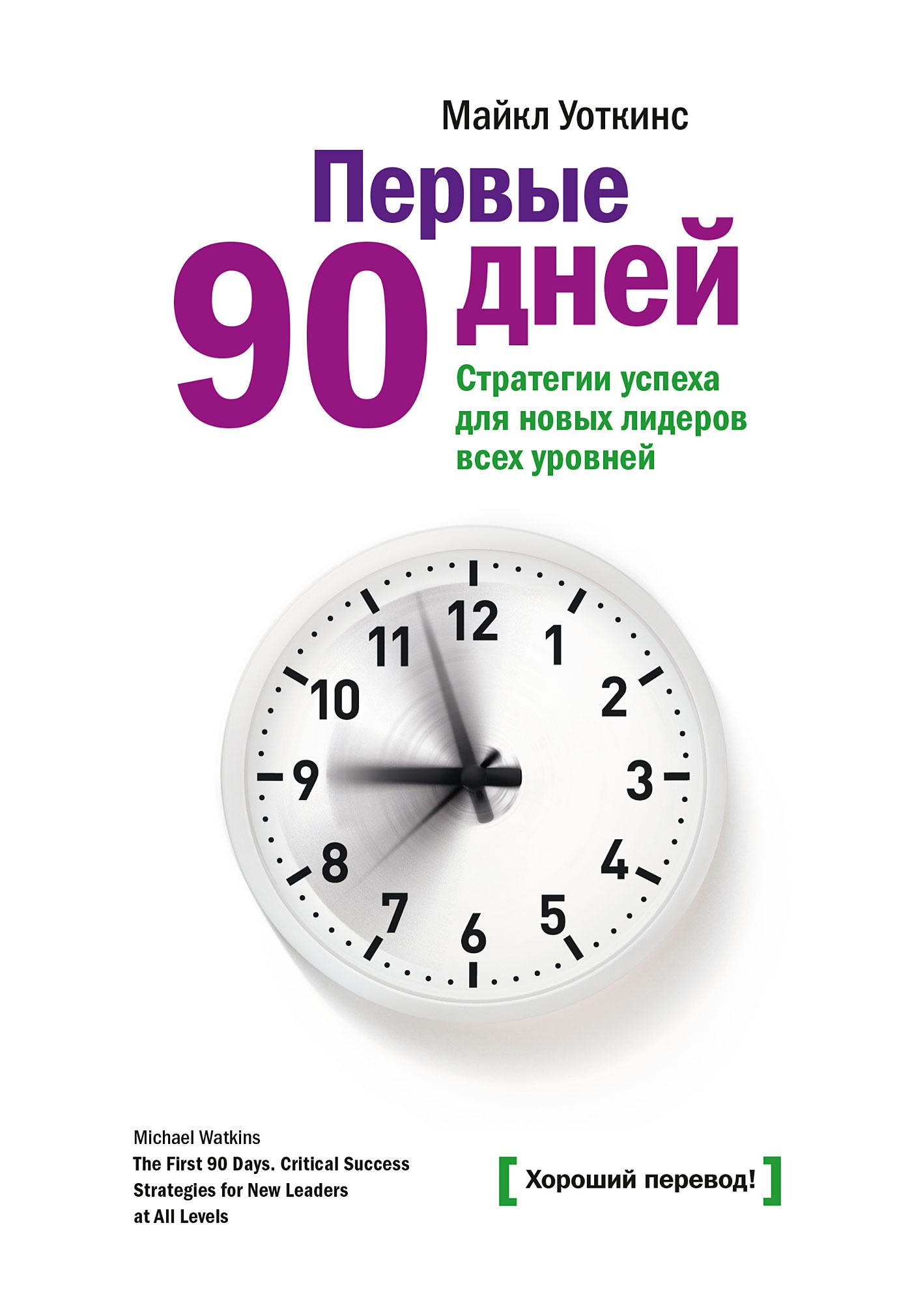 Обложка книги Первые 90 дней. Стратегии успеха для новых лидеров всех уровней