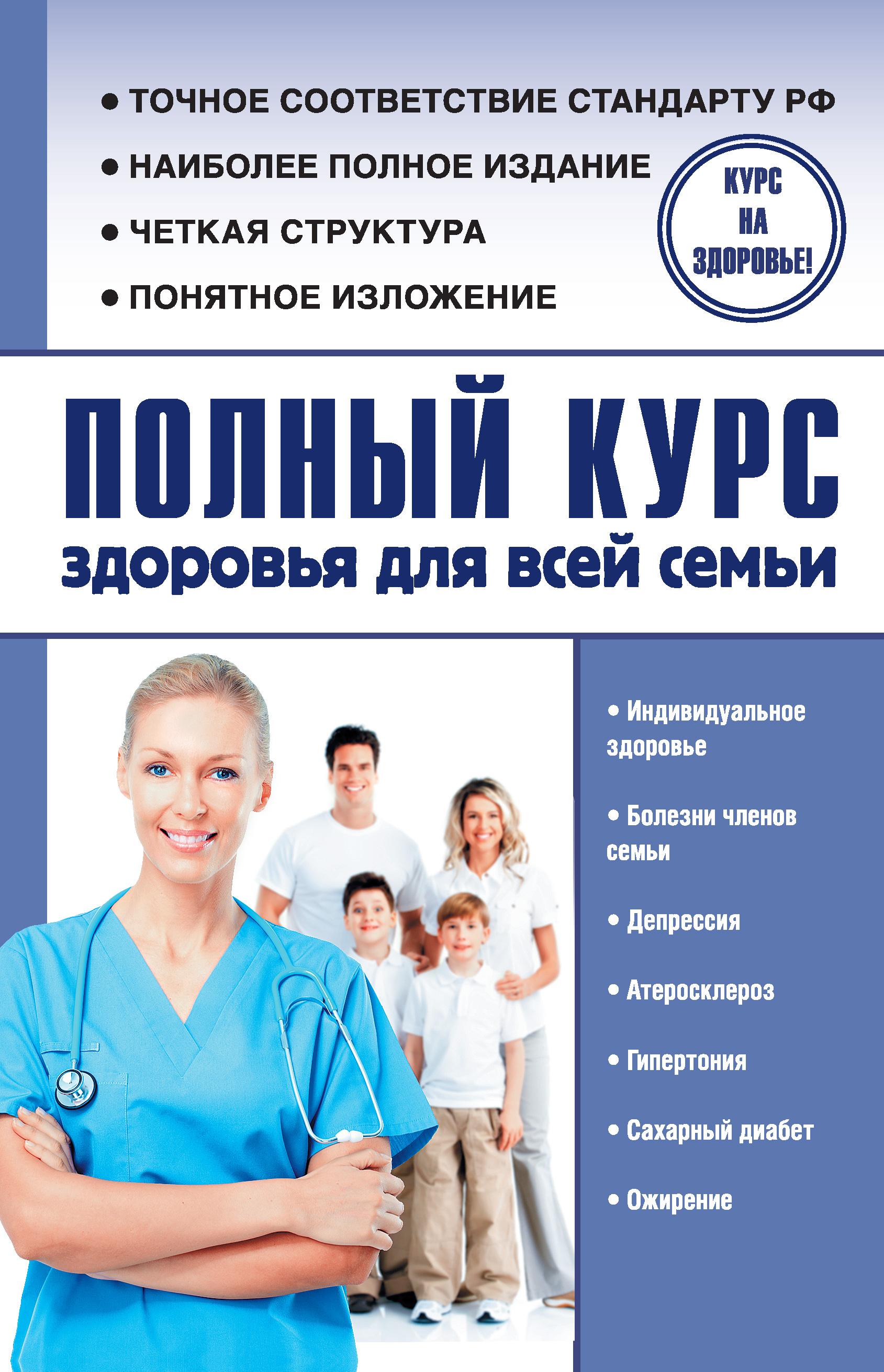 Александр Анваер Полный курс здоровья для всей семьи анваер а н полный курс здоровья для всей семьи
