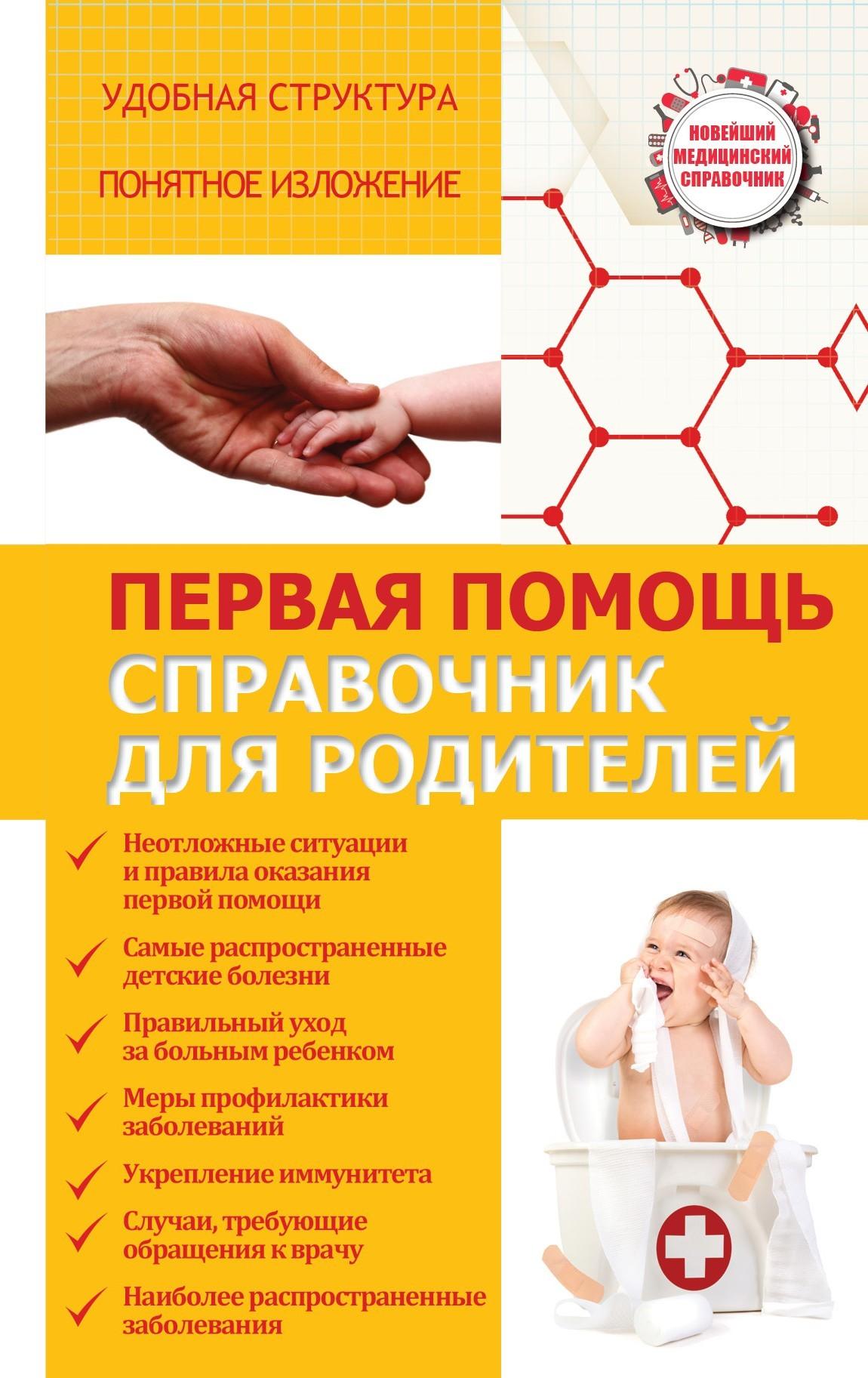 Сергей Максимович Первая помощь. Справочник для родителей