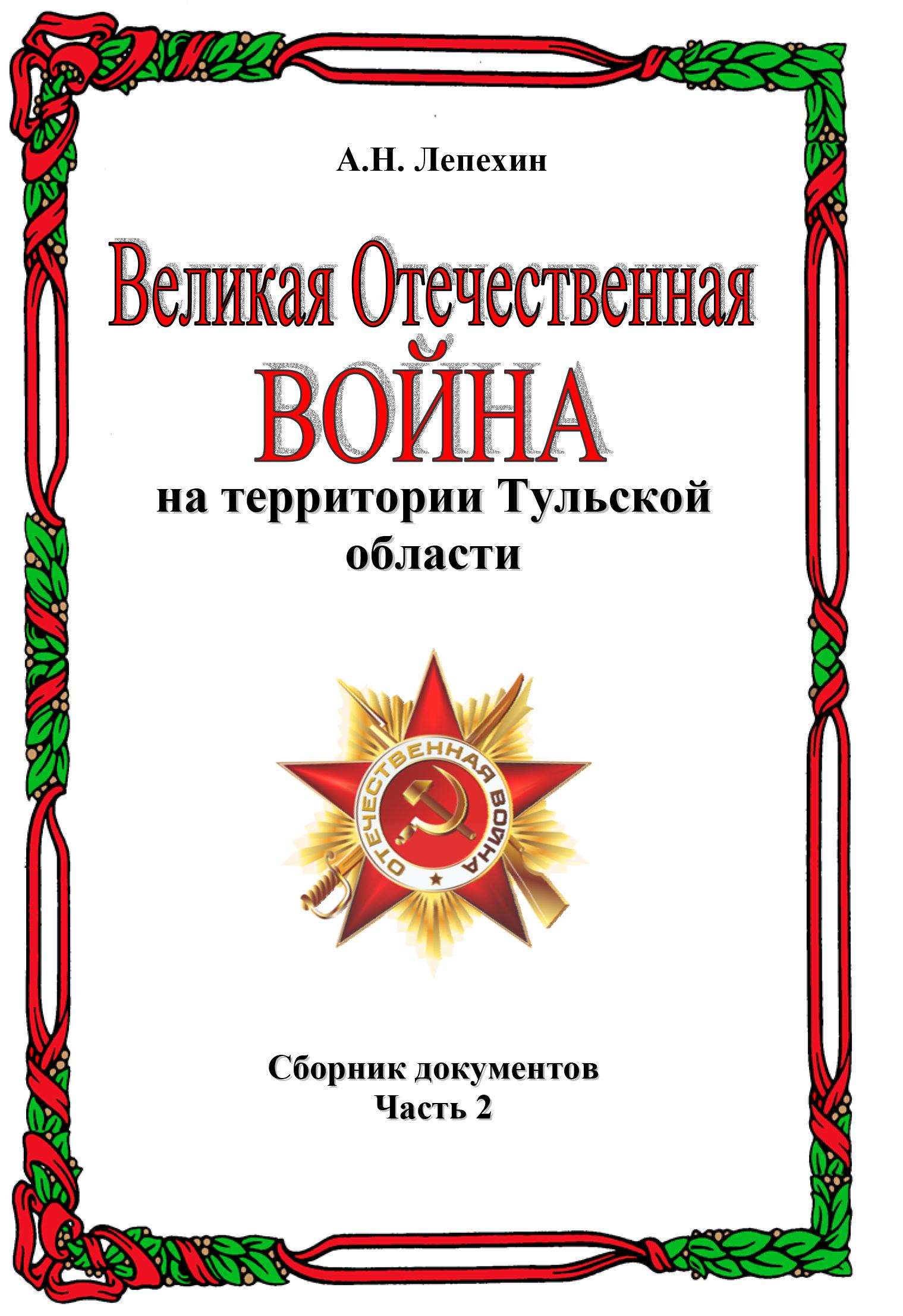 Александр Лепехин Великая Отечественная война на территории Тульской области. Сборник документов. Часть 2