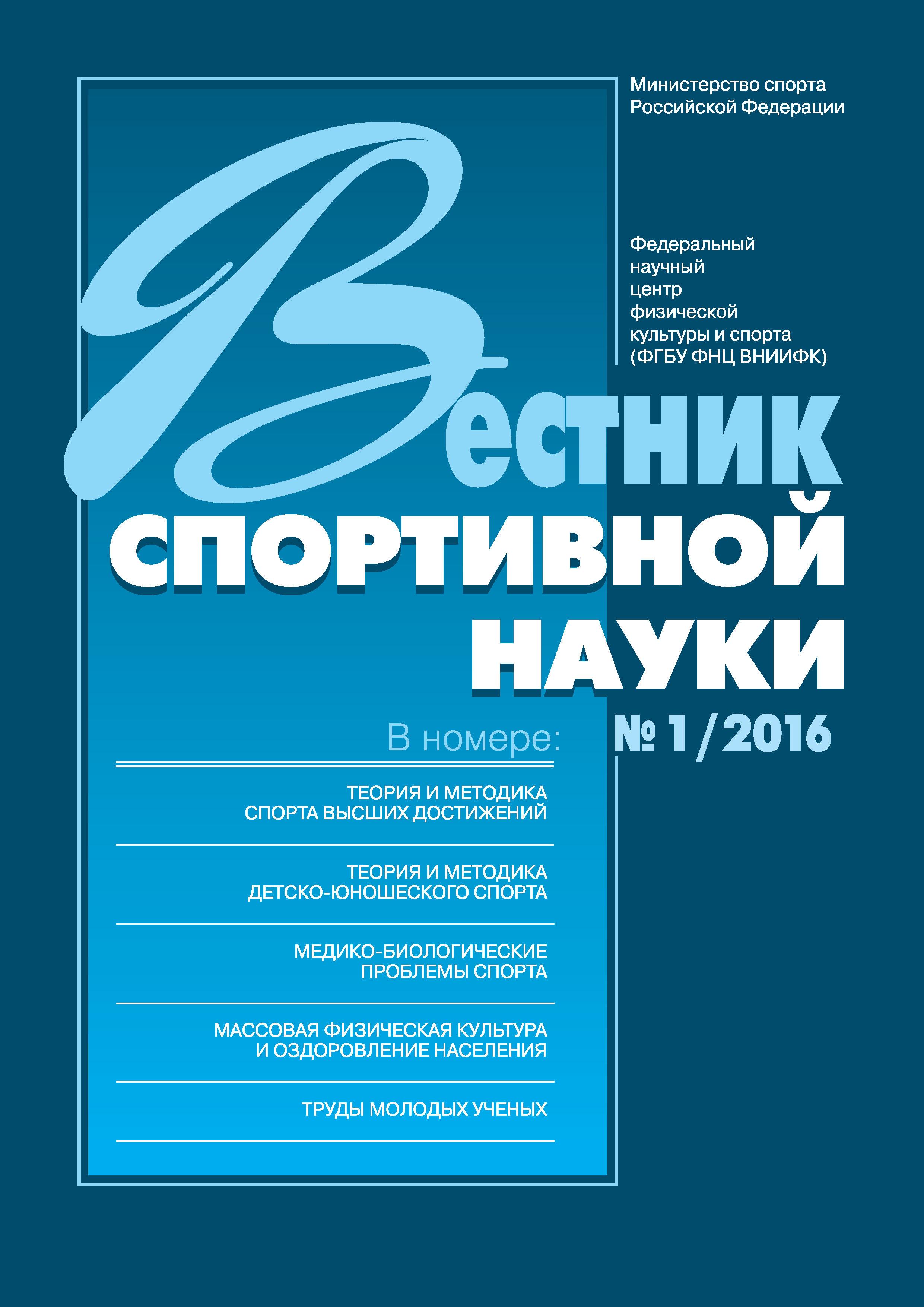 Отсутствует Вестник спортивной науки 1/2016 о б лапшин теория и методика подготовки юных футболистов