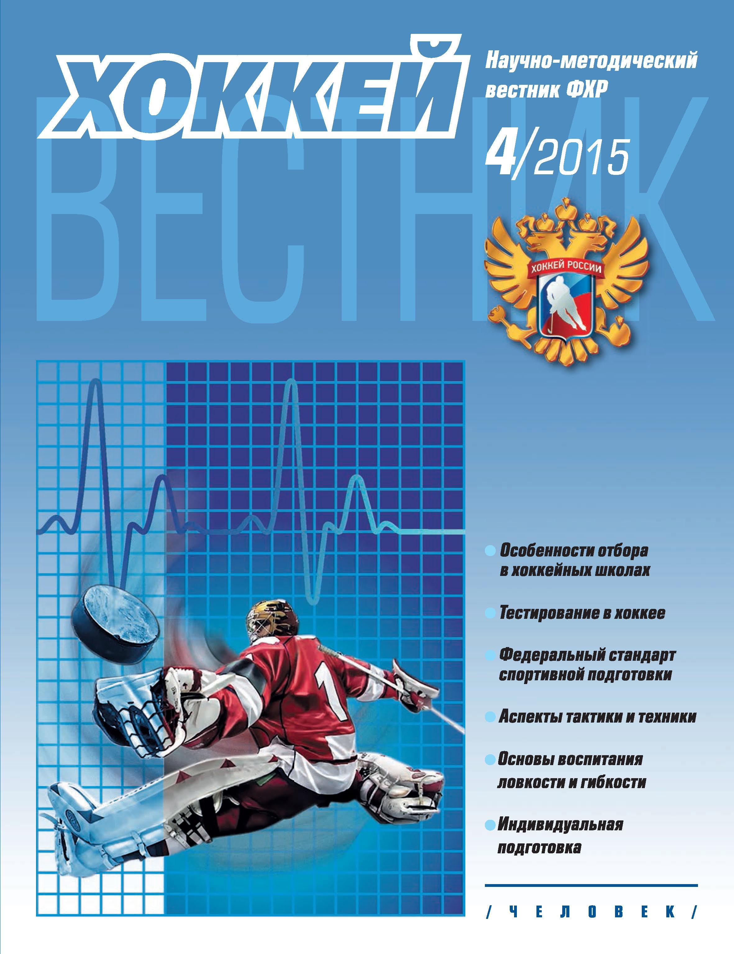 Вестник Федерации хоккея России № 4