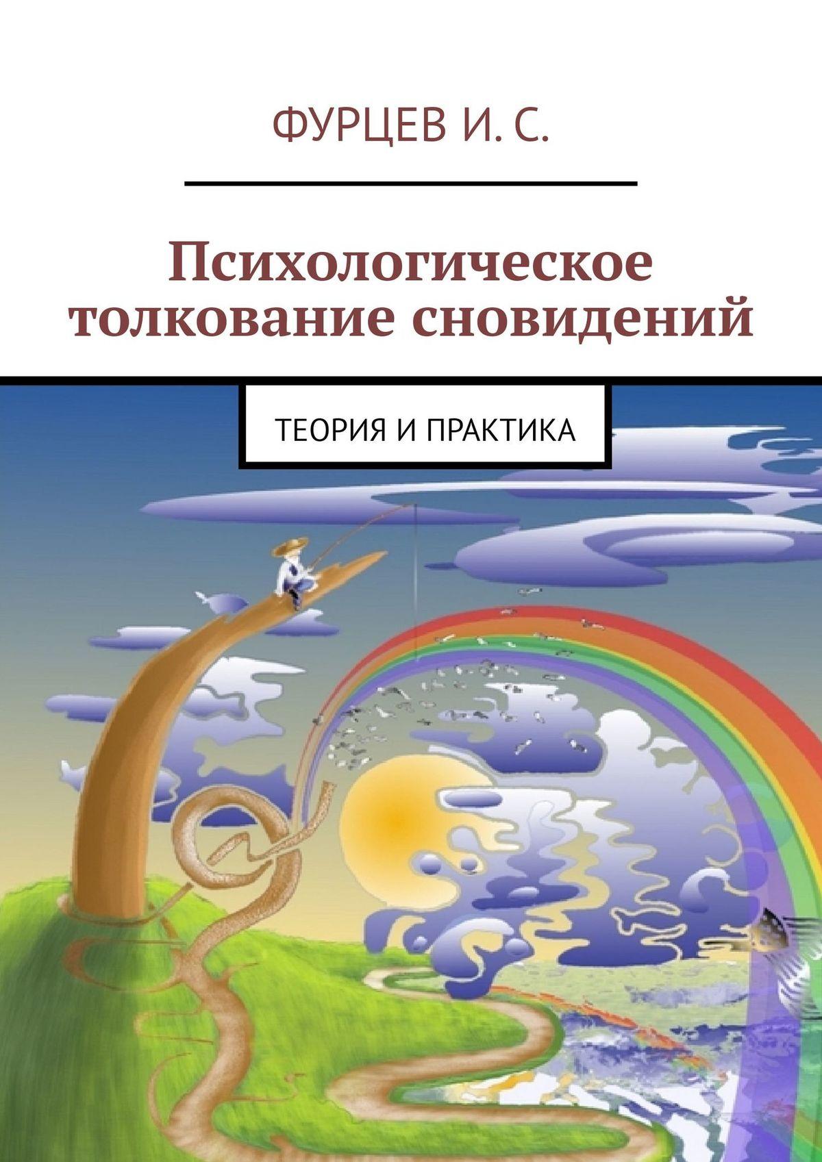 Иван Сергеевич Фурцев Психологическое толкование сновидений. Теория ипрактика игорь сухих структура и смысл теория литературы для всех