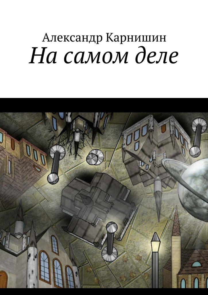 Александр Карнишин Насамомделе ольга трушкина сборник фантастических рассказов
