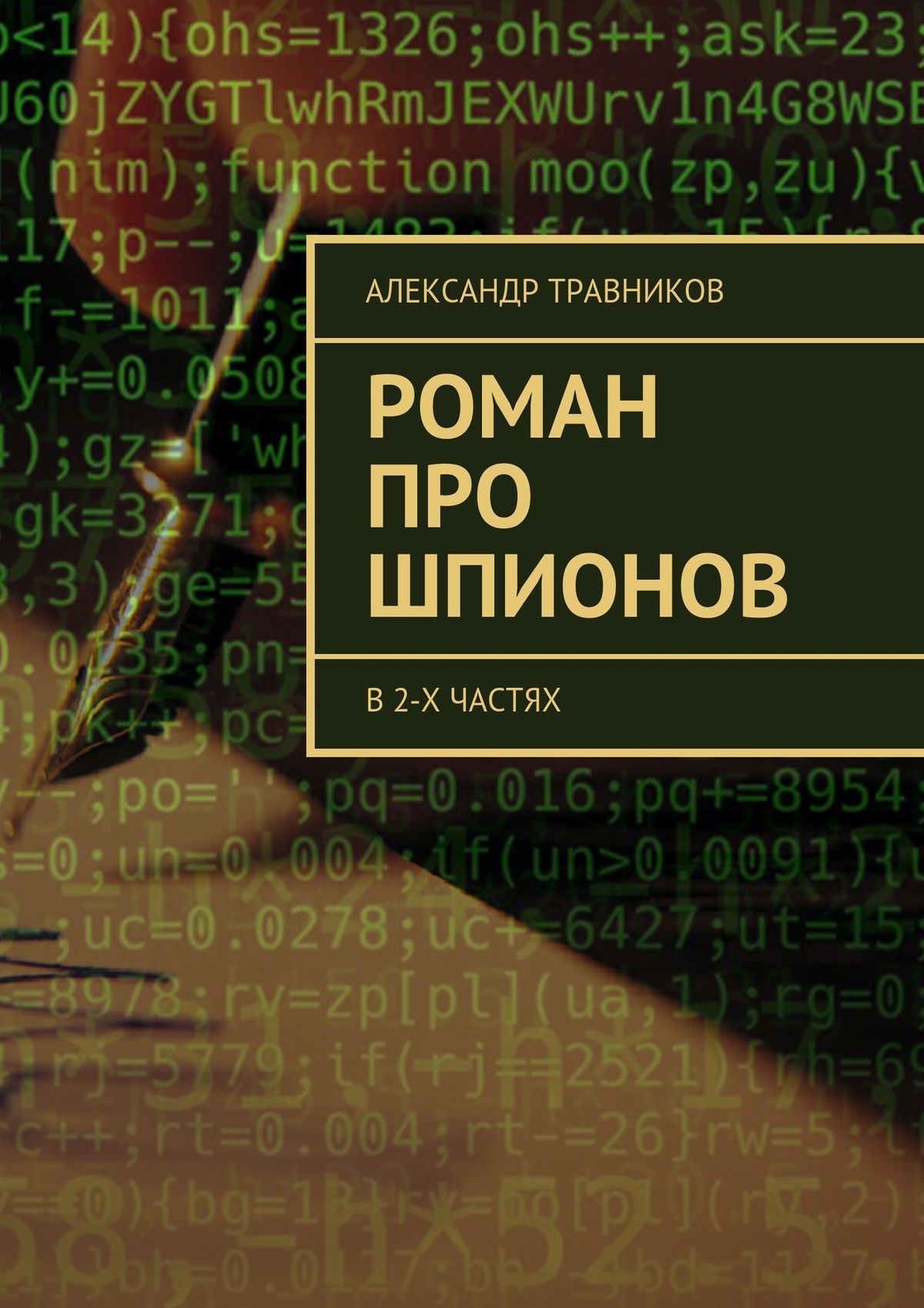Александр Травников Роман про шпионов. В2-х частях