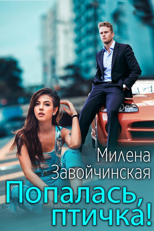 Милена Завойчинская Попалась, птичка!