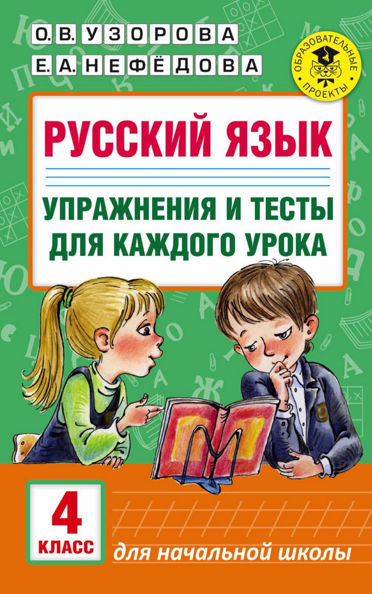 цена на О. В. Узорова Русский язык. Упражнения и тесты для каждого урока. 4 класс