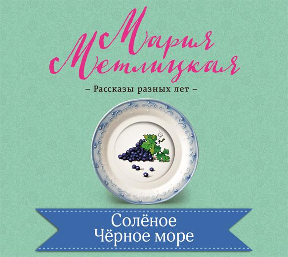 Мария Метлицкая Соленое Черное море