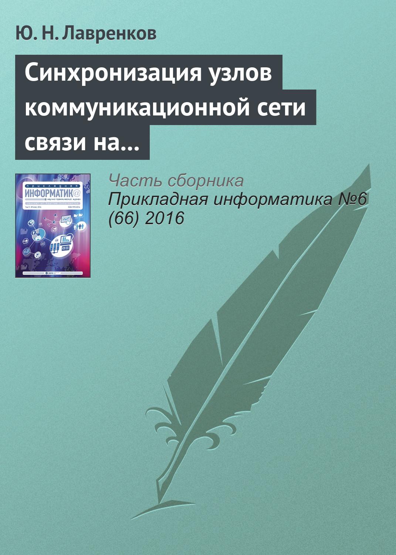 Ю. Н. Лавренков Синхронизация узлов коммуникационной сети связи на основе нейронной метасети