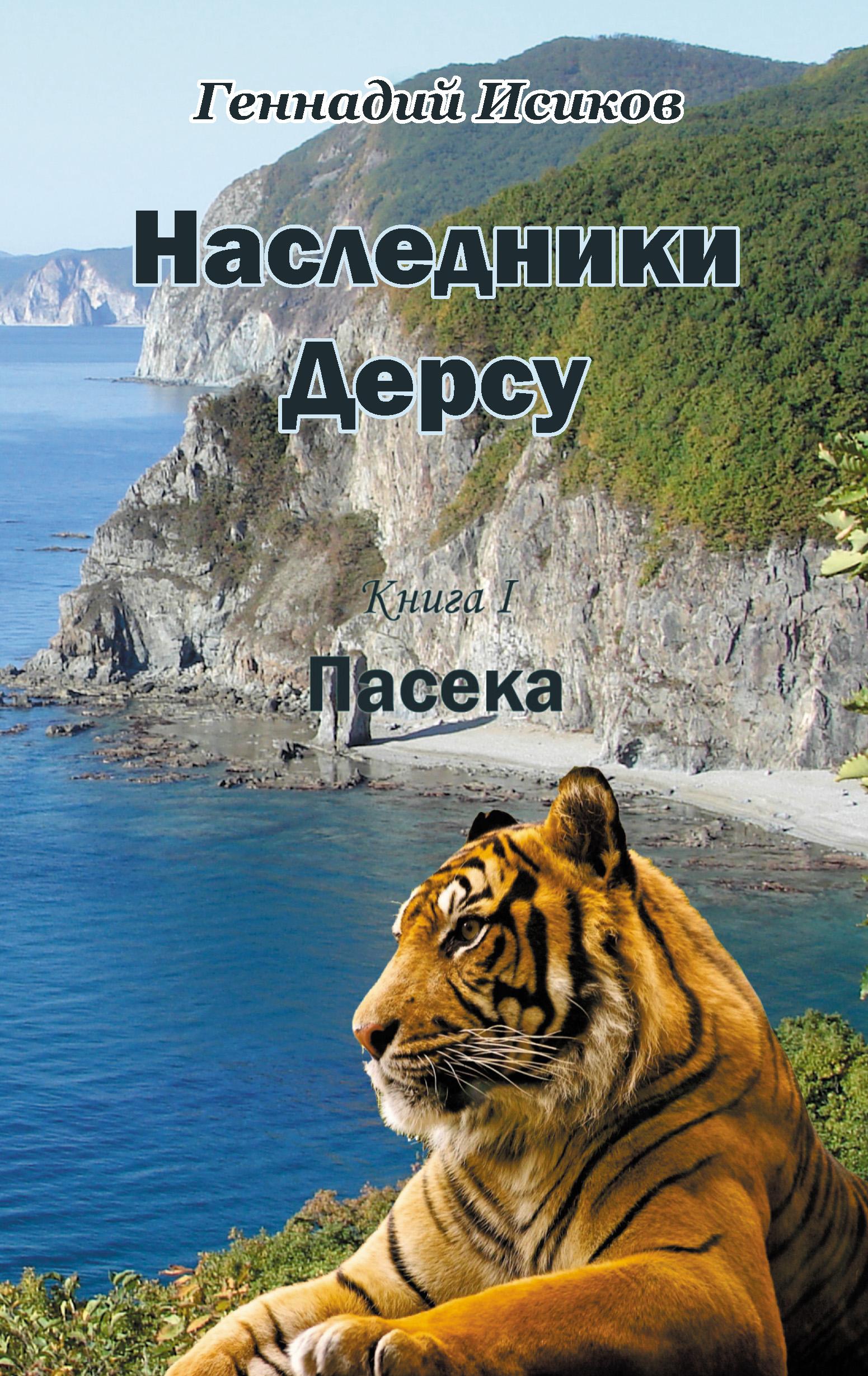 Геннадий Исиков Наследники Дерсу. Книга 1. Пасека геннадий исиков наследники дерсу