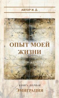 И.Д. Опыт моей жизни. Книга 1. Эмиграция