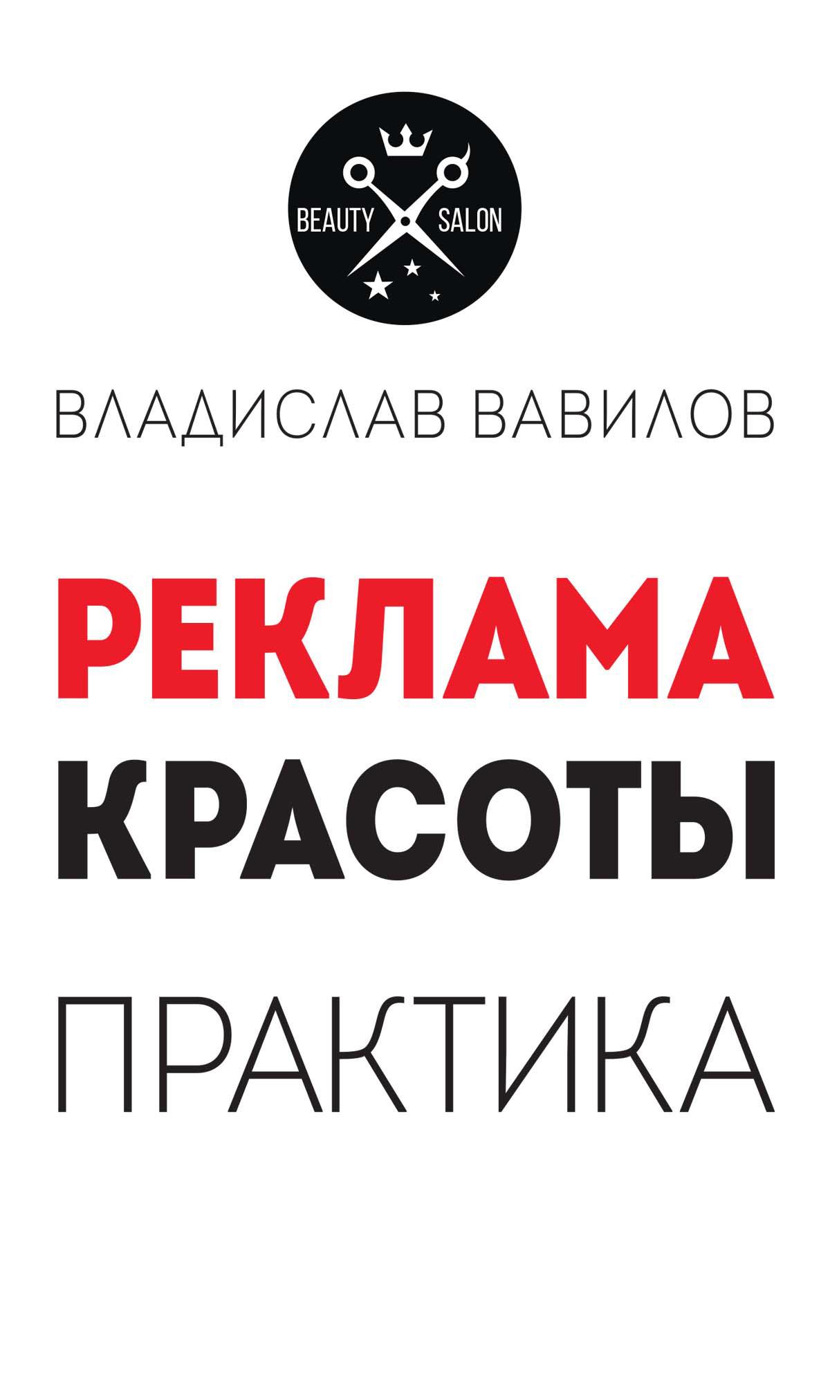 Владислав Вавилов Пособие для директоров и собственников салонов красоты. Практические советы по рекламе салона красоты