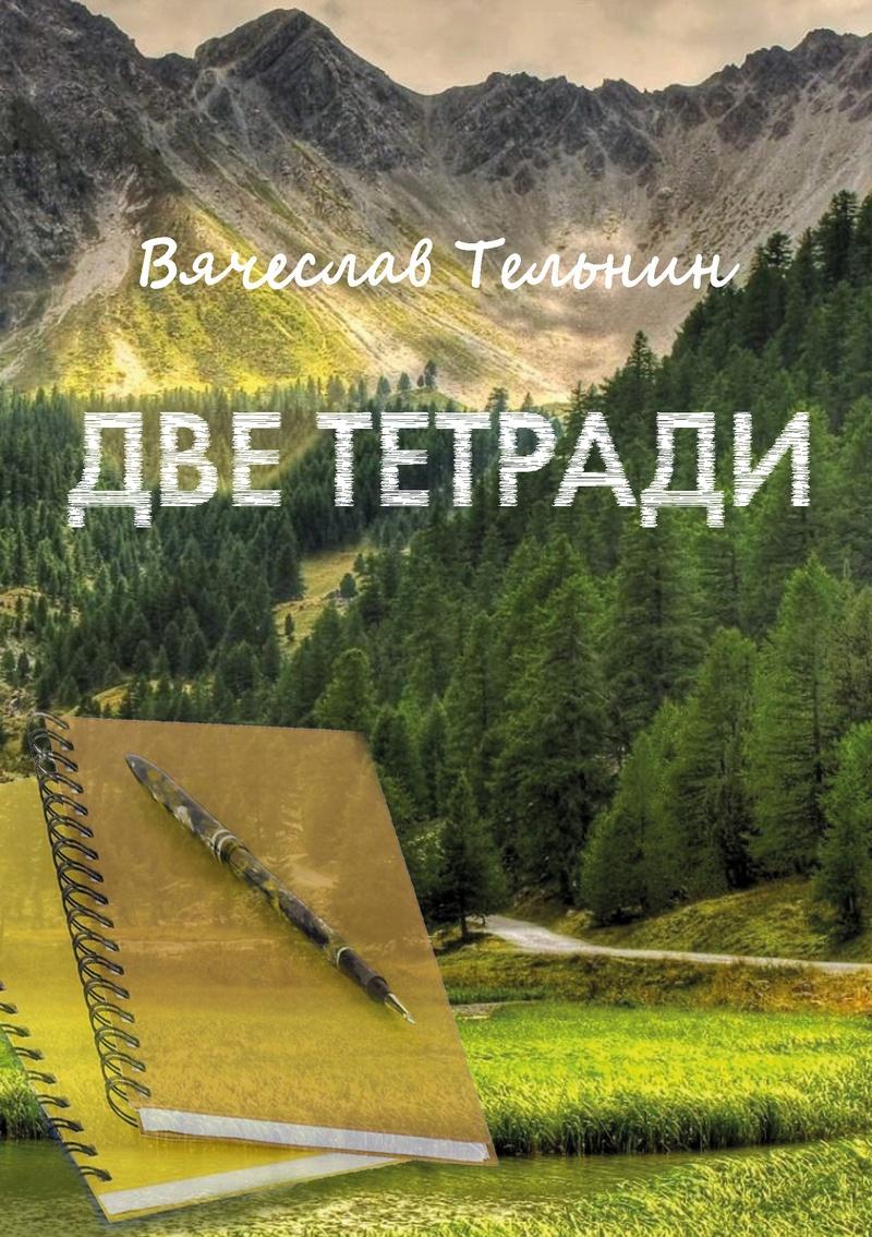 Вячеслав Тельнин Две тетради вячеслав тельнин моя жизнь