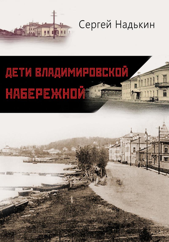 Сергей Надькин Дети Владимировской набережной (сборник) hydrochemistry of groundwater in varahi and markandeya river basins