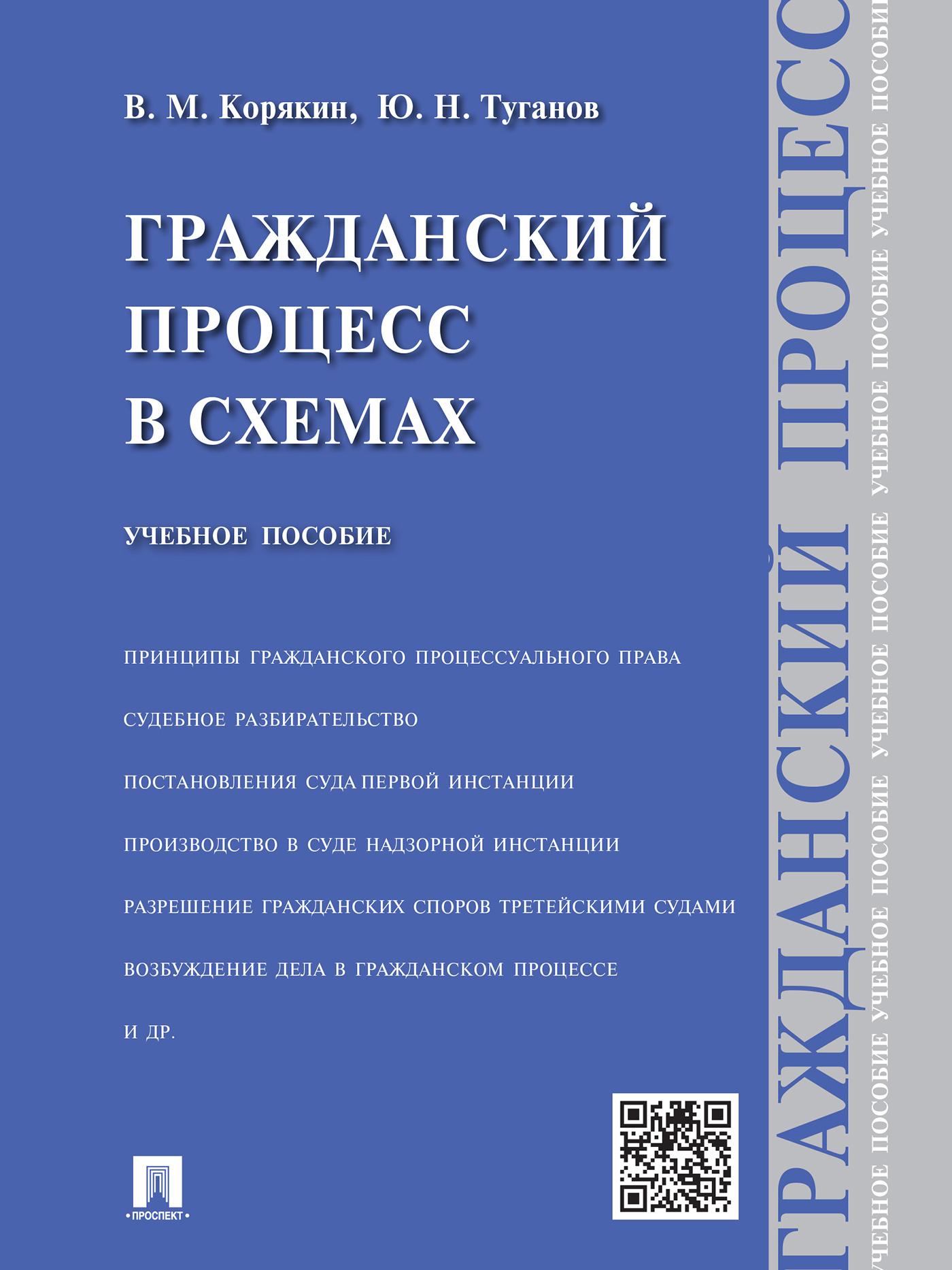 В. М. Корякин Гражданский процесс в схемах. Учебное пособие