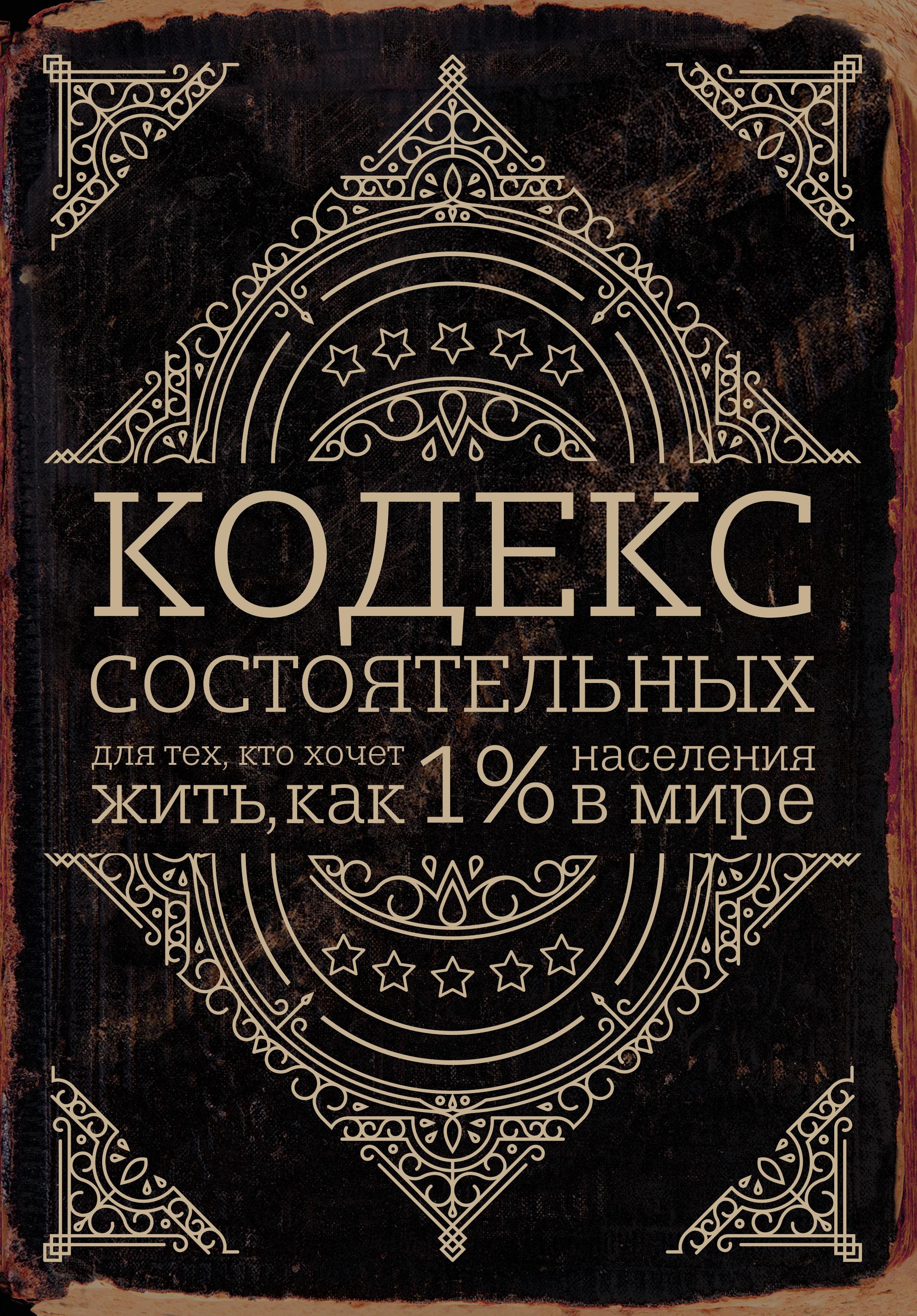 Обложка книги. Автор - Пол Салливан