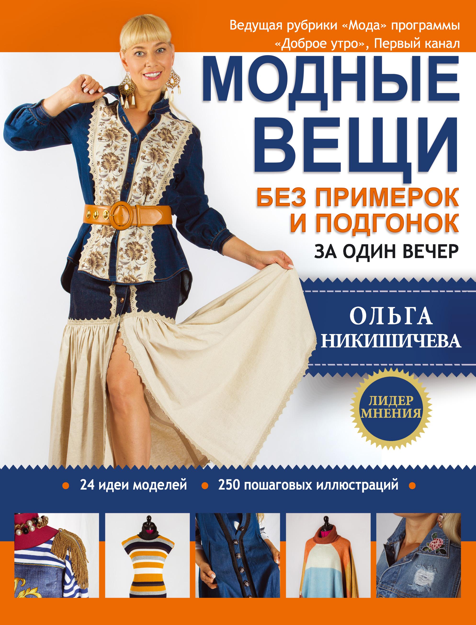 Ольга Никишичева Модные вещи без примерок и подгонок за один вечер недорго, оригинальная цена