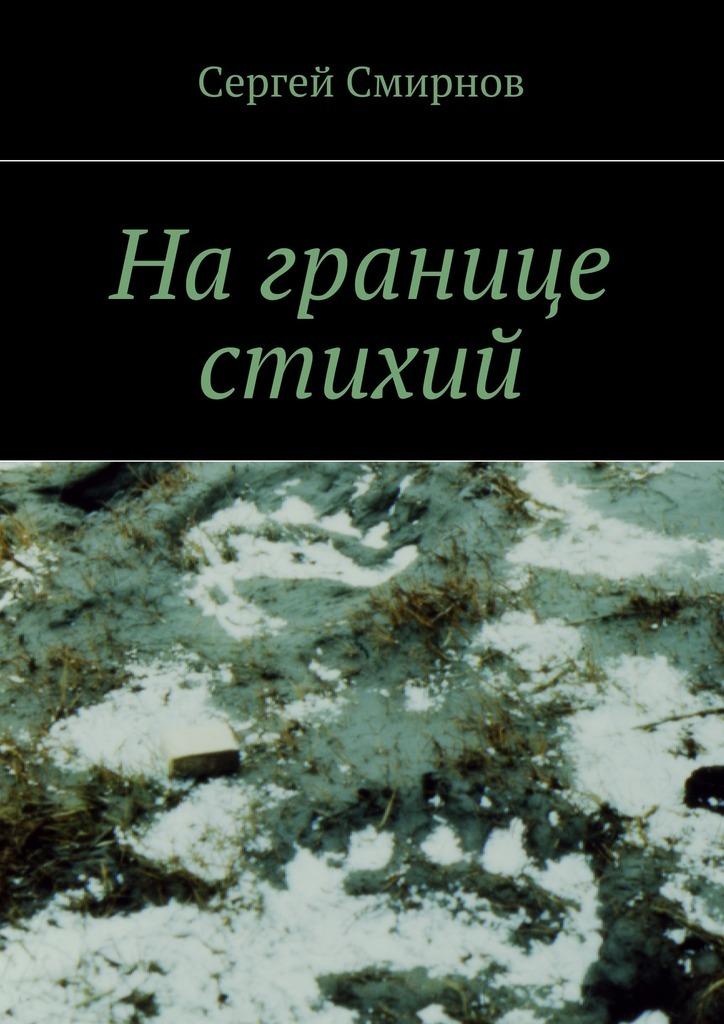 цены Сергей Смирнов Награнице стихий. Проза