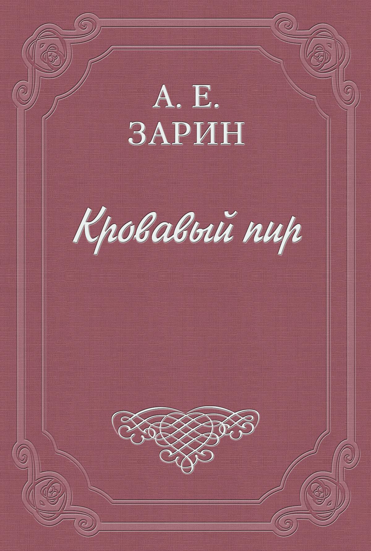 А. Е. Зарин Кровавый пир цена и фото