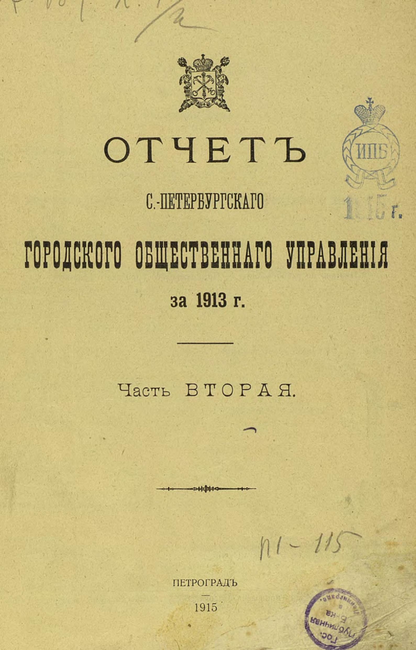 Коллектив авторов Отчет городской управы за 1913 г. Часть 2 цена