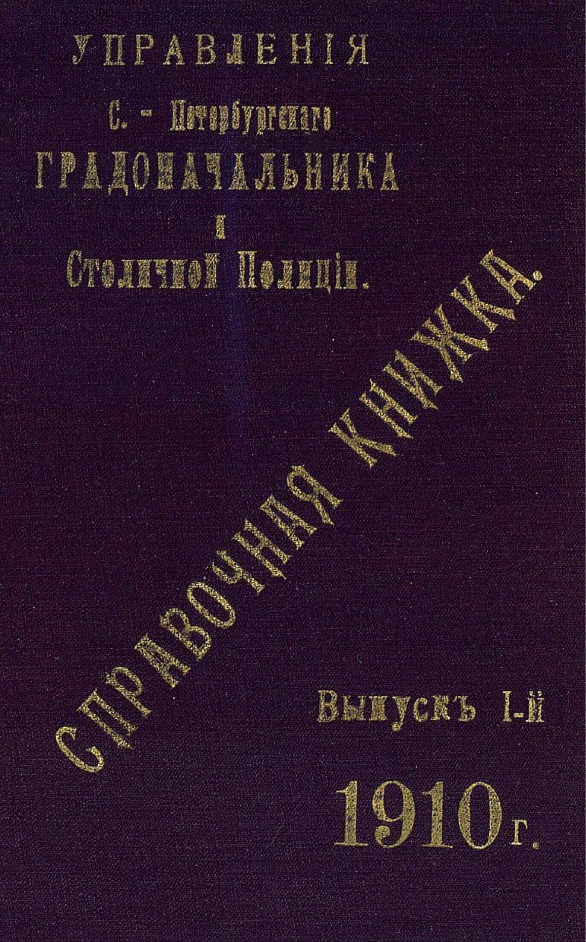 Справочная книжка С.-Петербургского градоначальства и городской полиции. Выпуск 1, 1910 г.