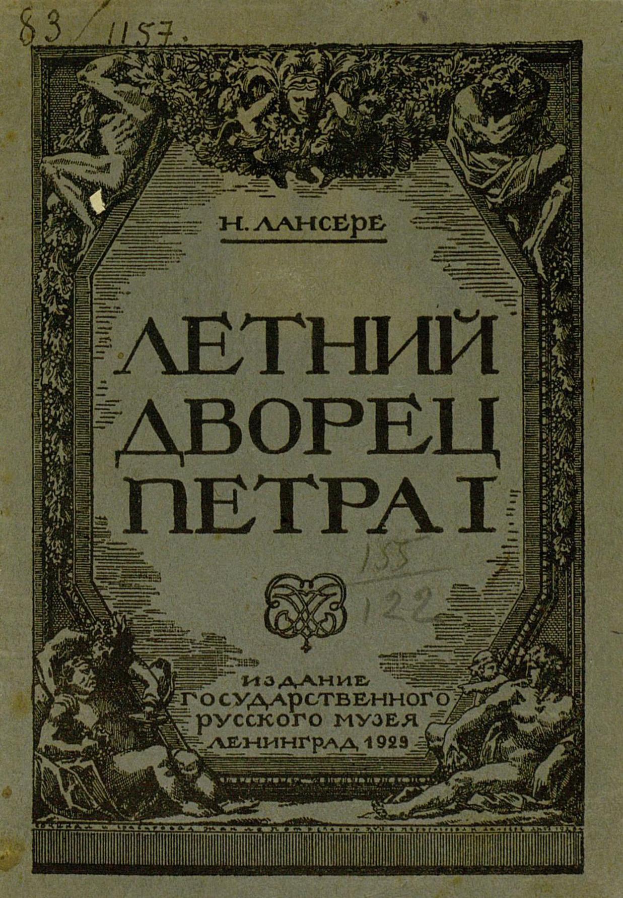 Коллектив авторов Летний дворец Петра I