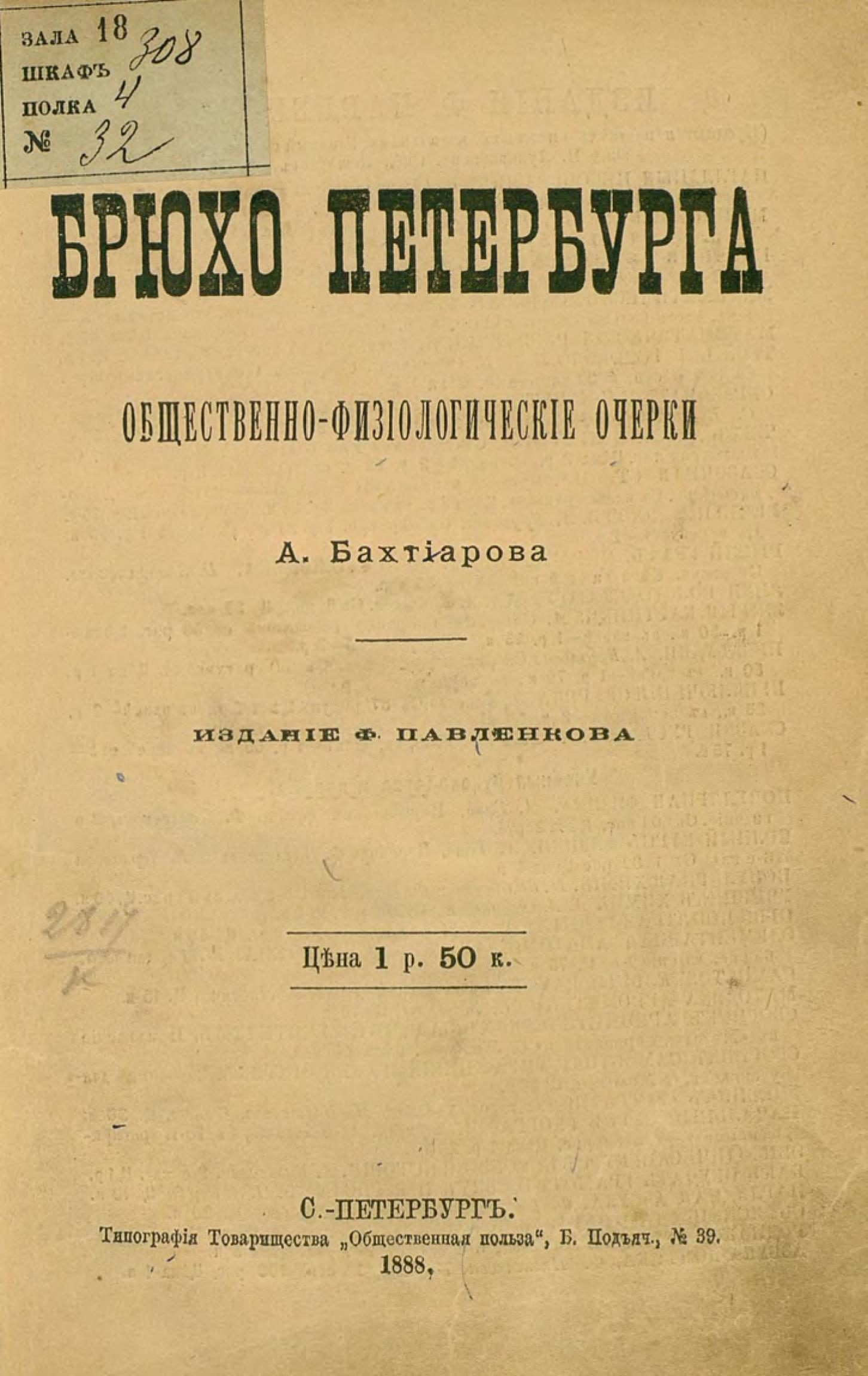 Коллектив авторов Брюхо Петербурга коллектив авторов классика зарубежного рассказа 17