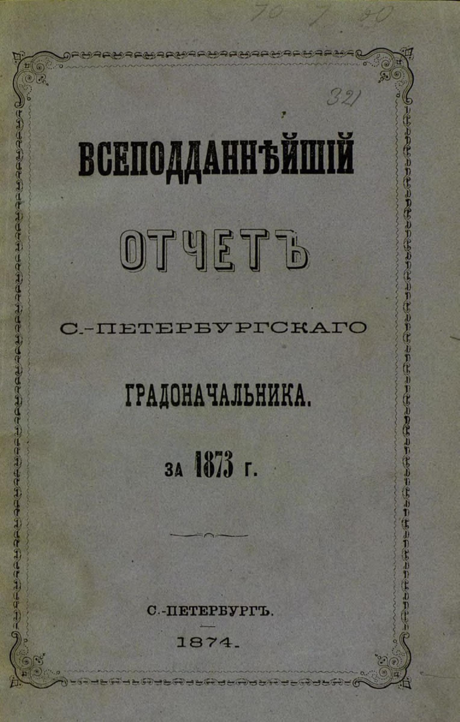 Коллектив авторов Всеподданнейший отчет С.-Петербургского градоначальника за 1873 г. ботинки шк обувь ботинки