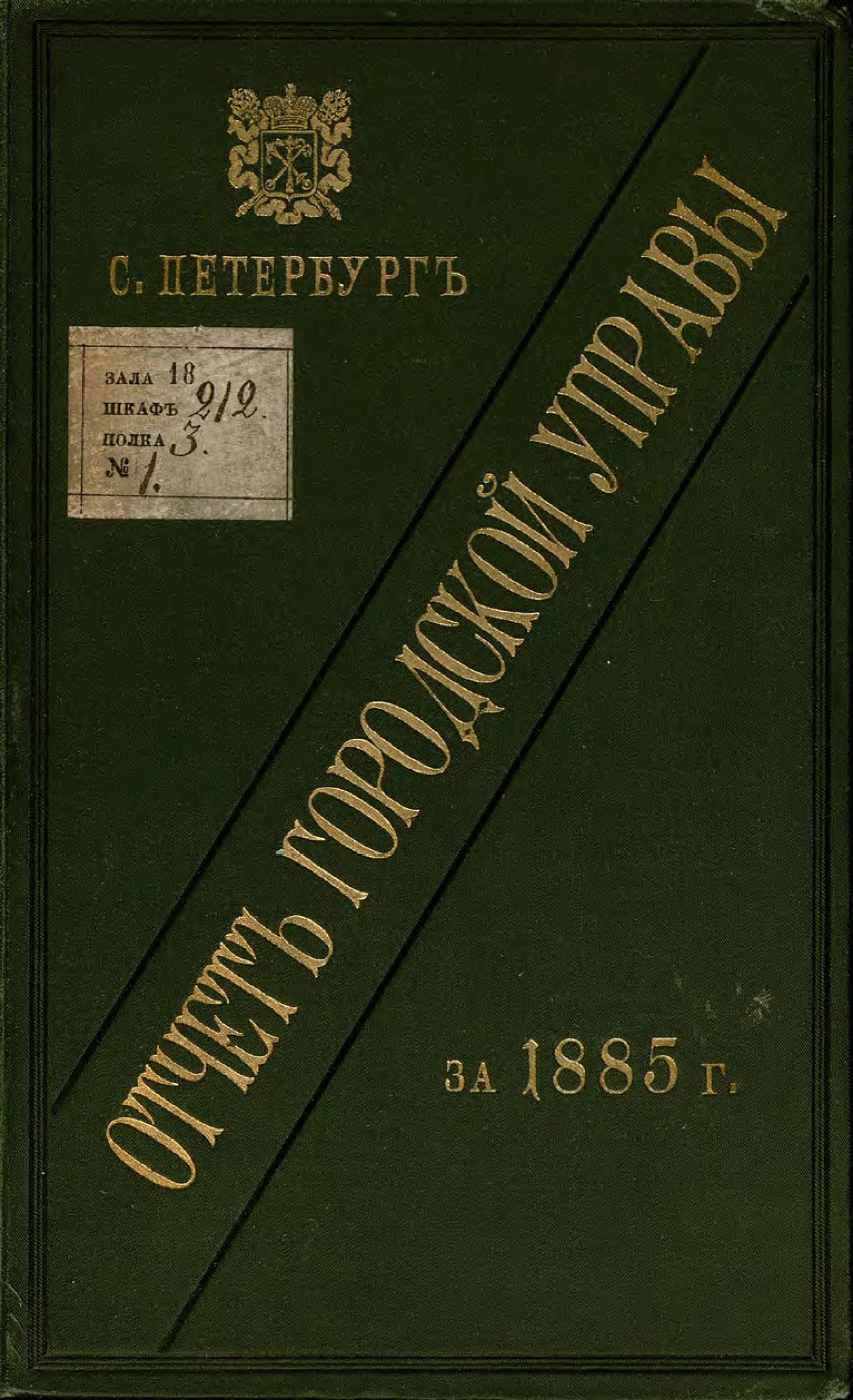 Коллектив авторов Отчет городской управы за 1885 г. коллектив авторов всеобщий календарь на 1918 г сокращ