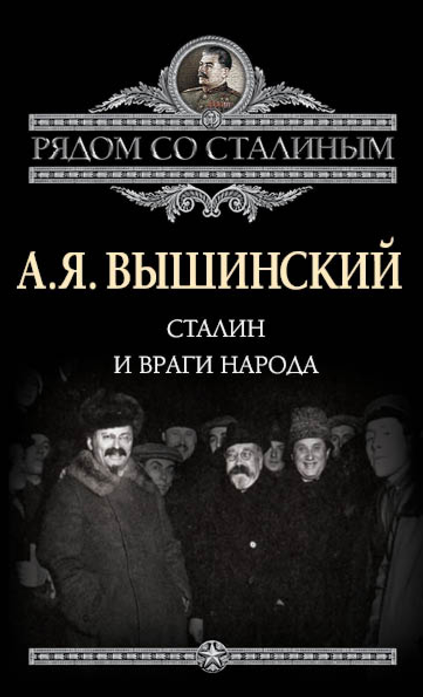 Андрей Януарьевич Вышинский Сталин и враги народа андрей януарьевич вышинский сталин и враги народа