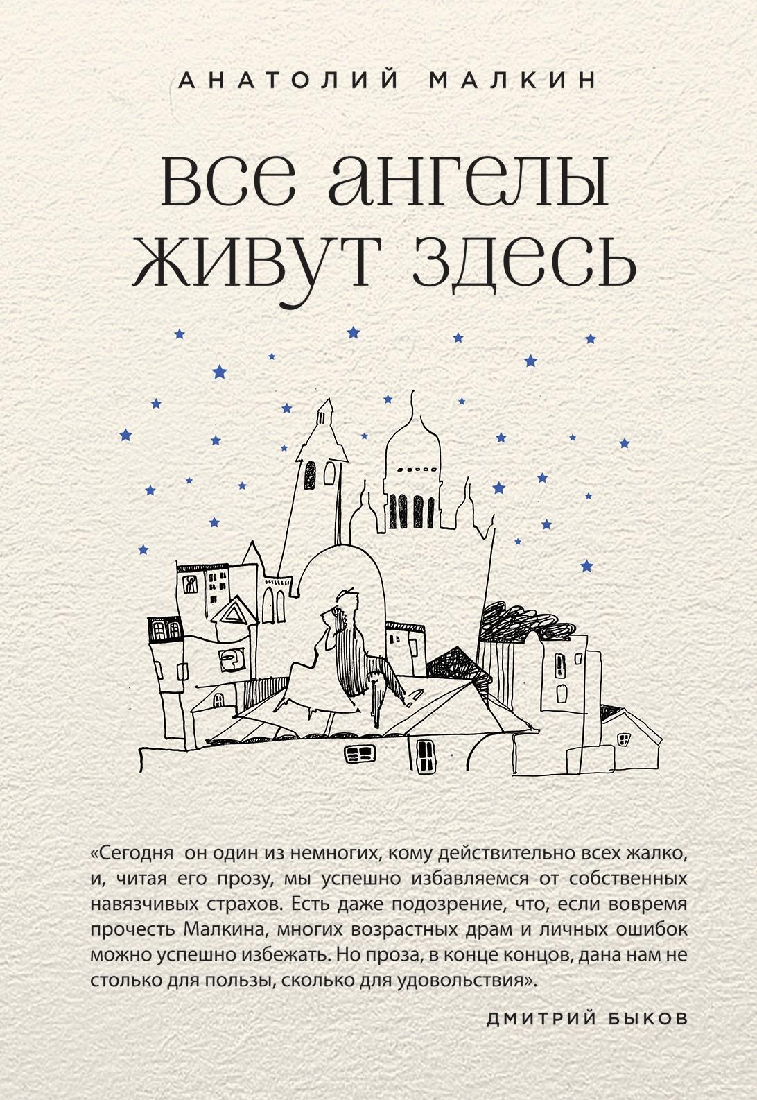 Анатолий Малкин Все ангелы живут здесь (сборник) анатолий малкин почти все о женщинах и немного о дельфинах сборник