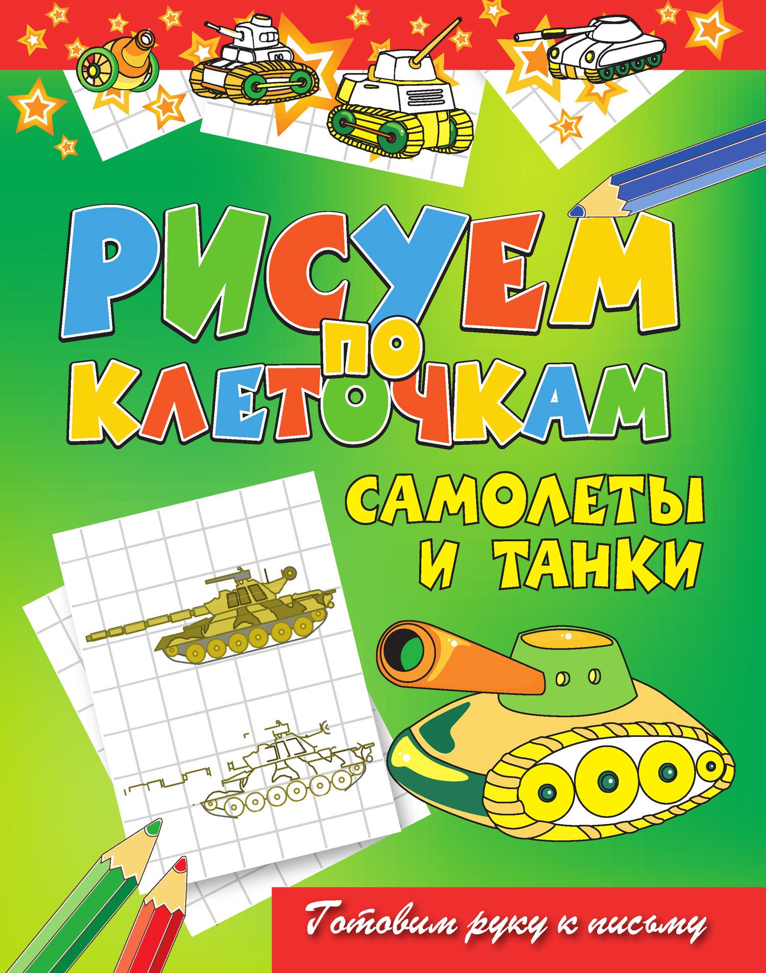 Виктор Зайцев Самолеты и танки виктор зайцев бабочки