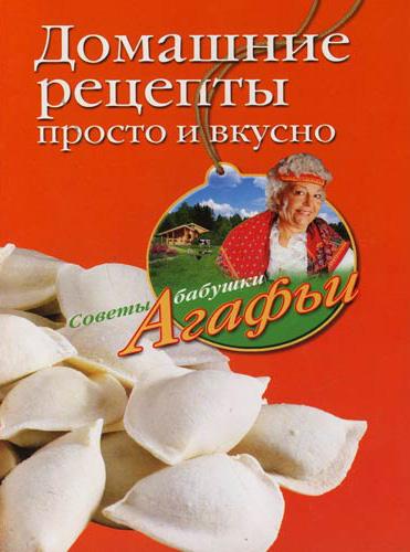 Агафья Звонарева Домашние рецепты просто и вкусно агафья звонарева рукоделие для дома