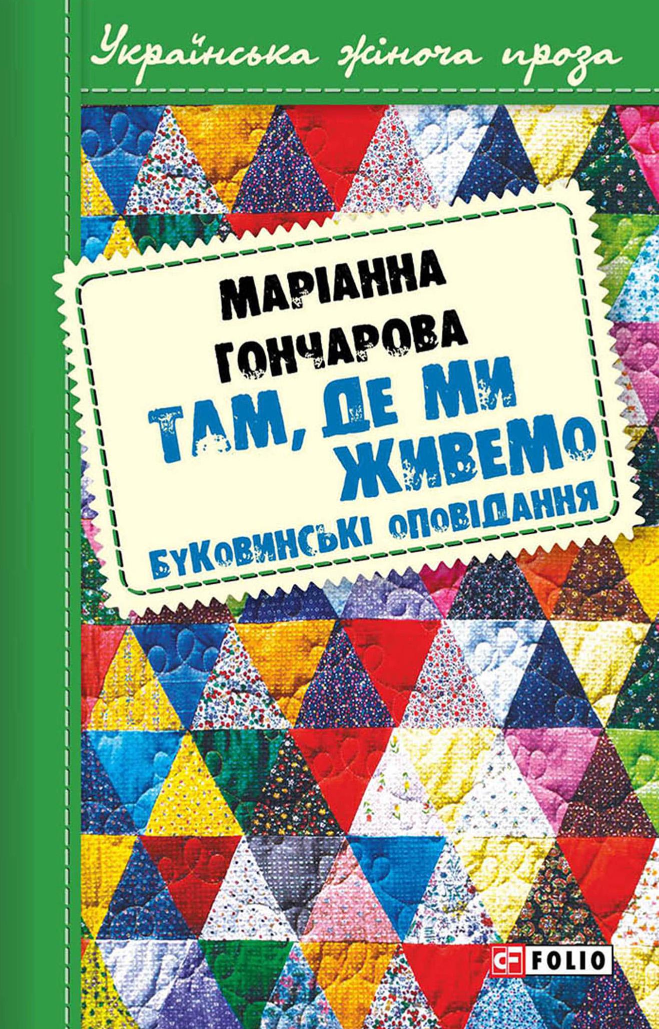 Марiанна Гончарова Там, де ми живемо. Буковинські оповідання (збірник) дмитро павличко любов і ненависть вибране