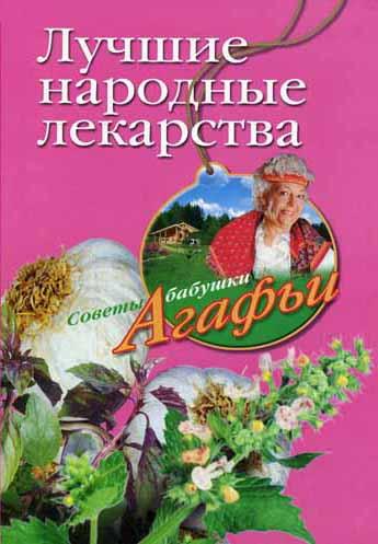 Агафья Звонарева Лучшие народные лекарства