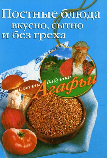 Агафья Звонарева Постные блюда. Вкусно, сытно и без греха