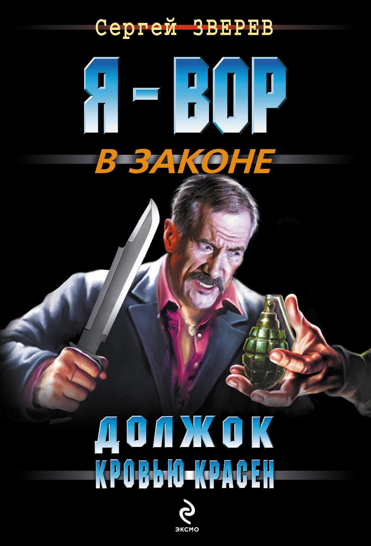 Сергей Зверев Должок кровью красен