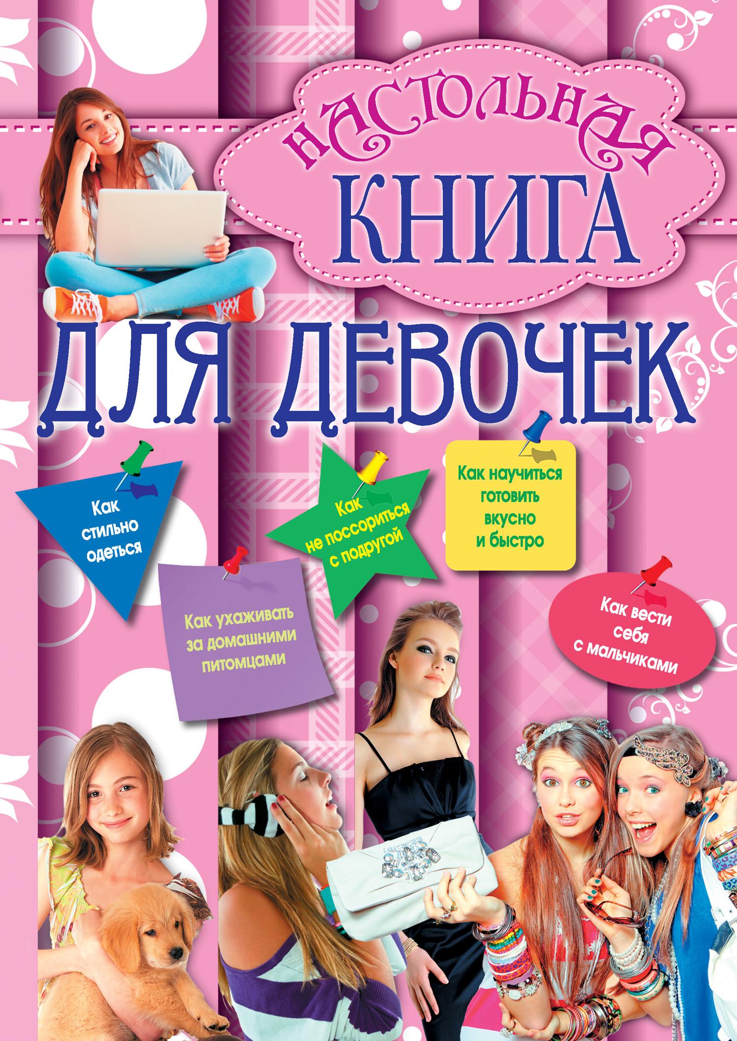 Отсутствует Настольная книга для девочек цены онлайн