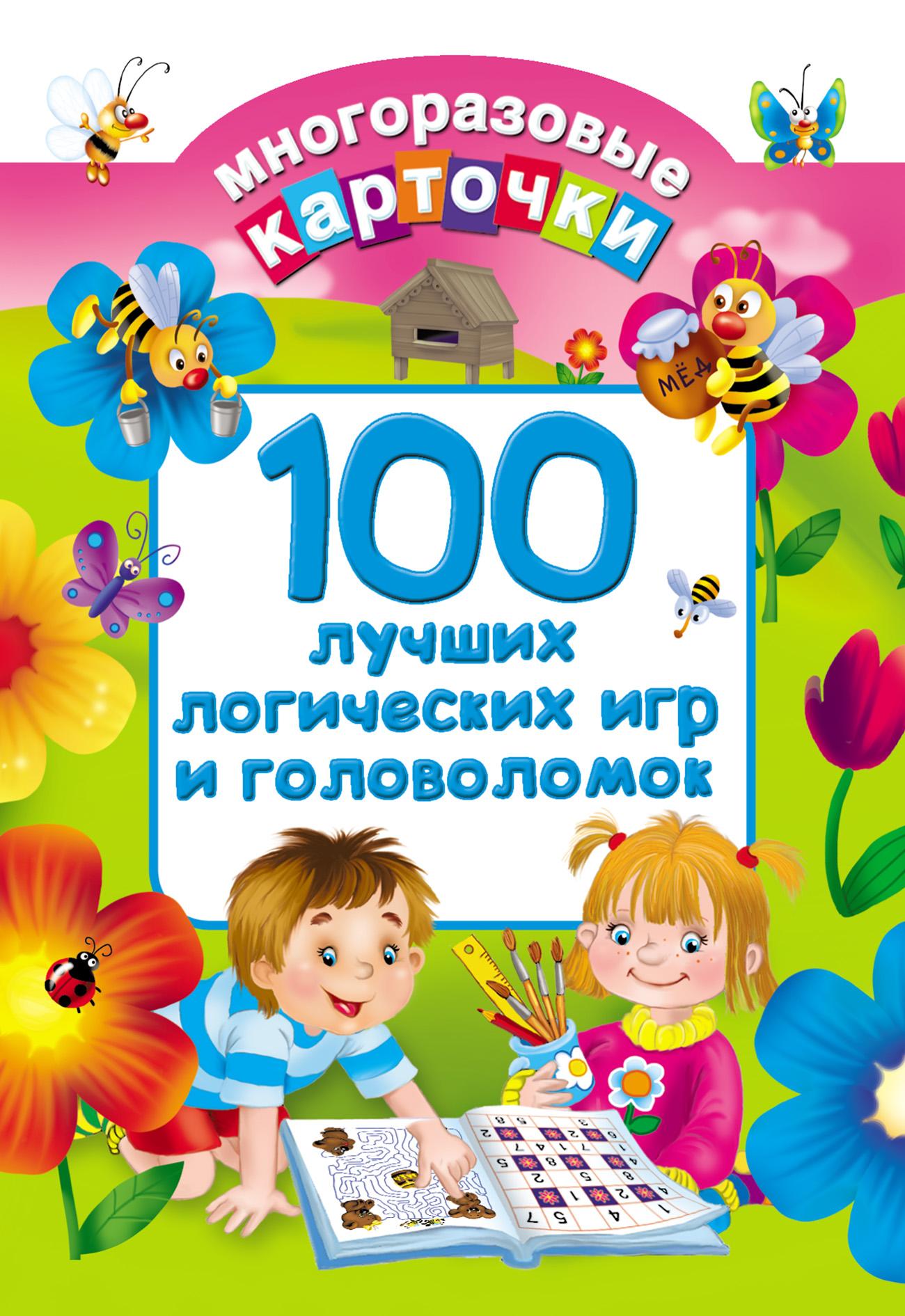 Фото - Отсутствует 100 лучших логических игр и головоломок отсутствует лучшая книга логических игр и головоломок для самых умных