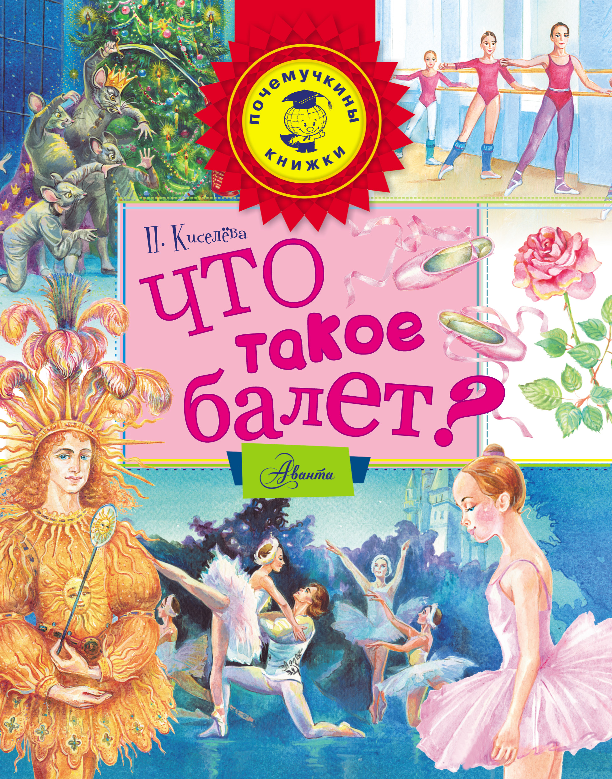 Полина Киселёва Что такое балет? каирбеков м ред стресс источники пути решения проблемы лечение книга 4