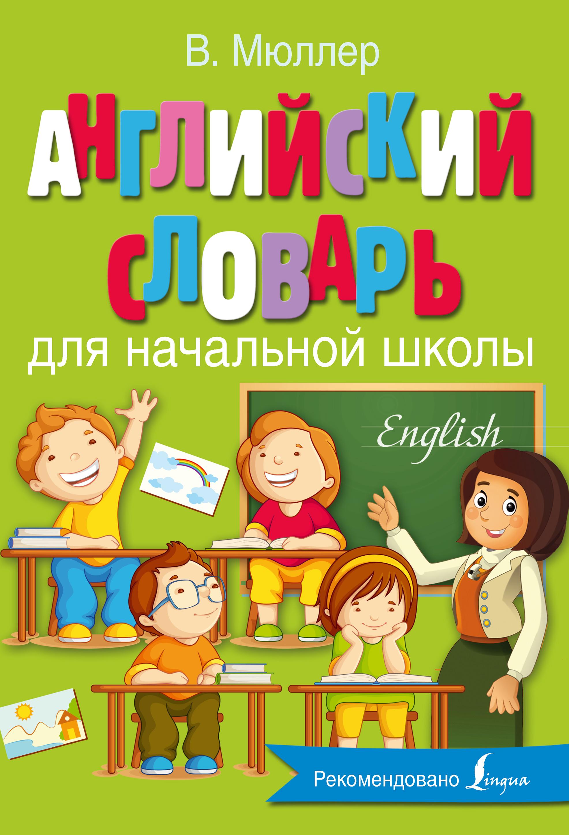 В. К. Мюллер Английский словарь для начальной школы все цифры по английскому с транскрипцией 0