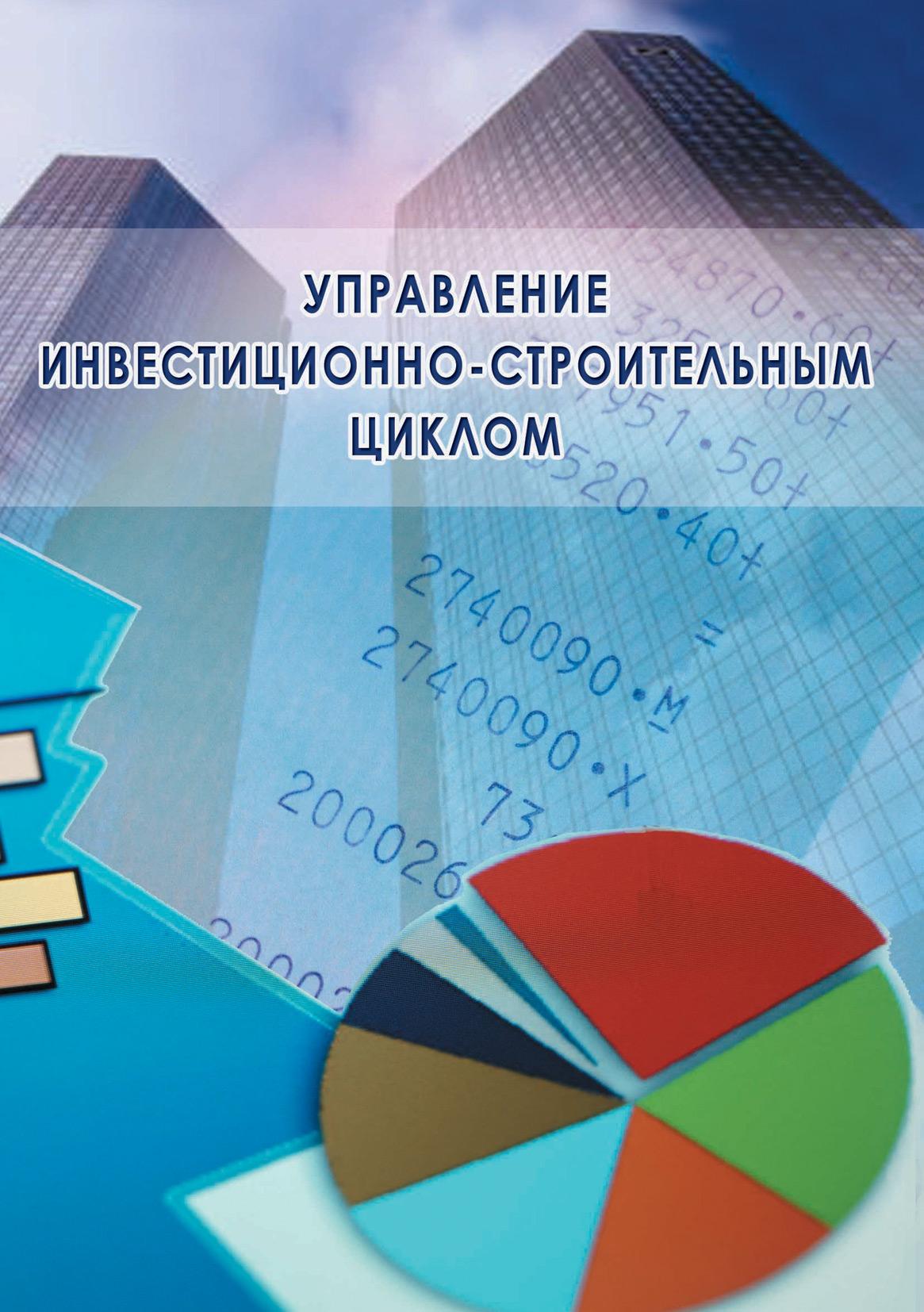 Отсутствует Управление инвестиционно-строительным циклом (на примере реализации программ жилищного строительства города Москвы)