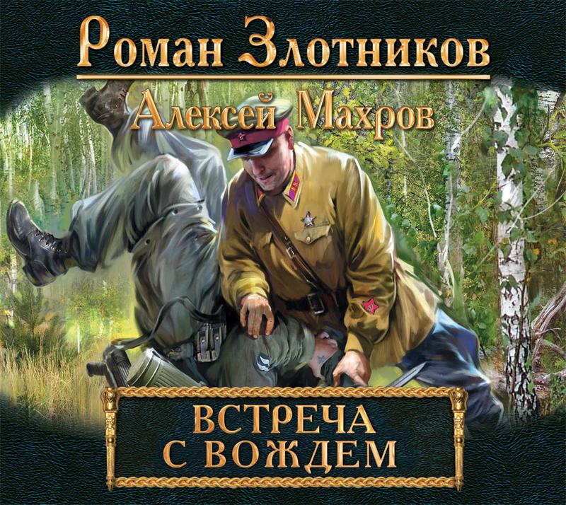 Алексей Махров Встреча с Вождем злотников р махров а разговор с вождем