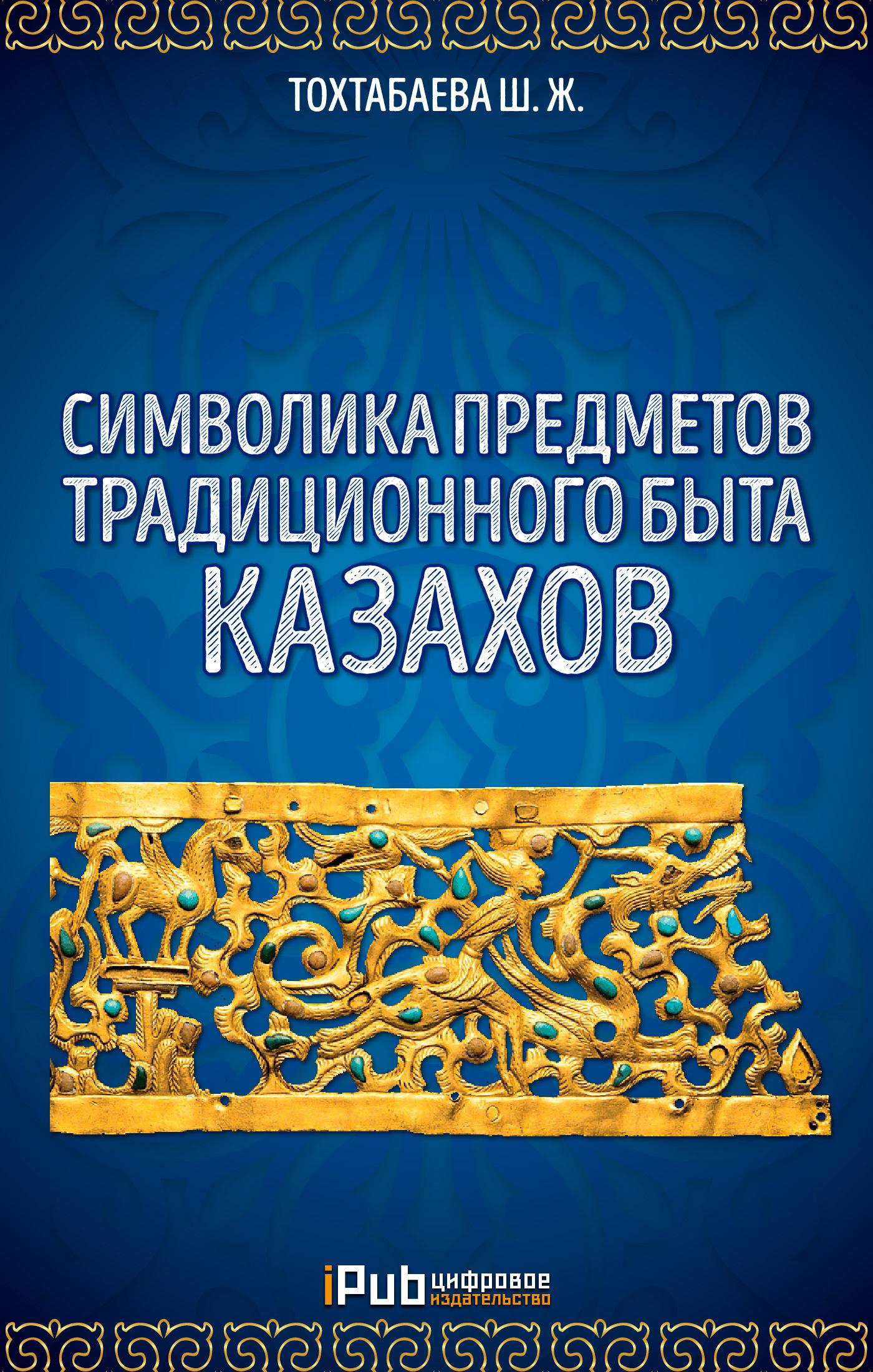 Шайзада Тохтабаева Символика предметов традиционного быта казахов