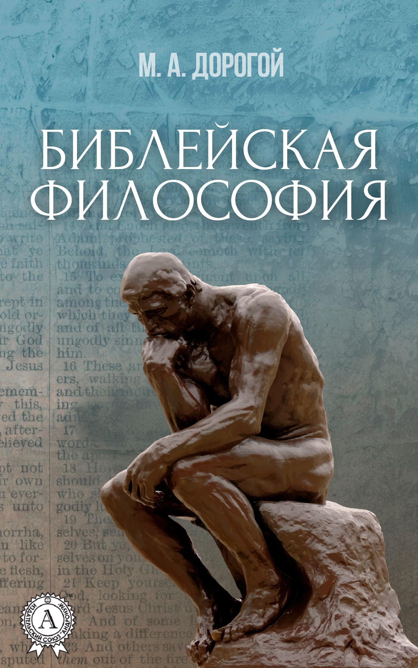 Михаил Дорогой Библейская философия галина святохина философия философия человека общества истории и культуры